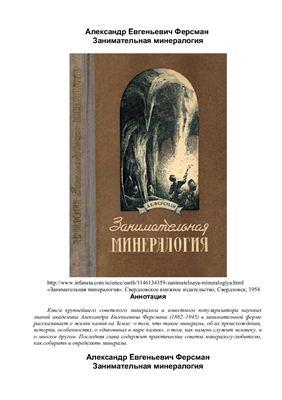 Ферсман А.Е. Занимательная минералогия