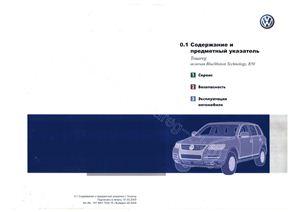 Автомобиль VW Touareg: модели с 2007 г., включая описание BlueMotion Technology