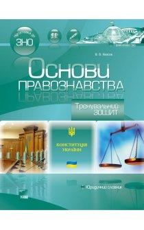 Квасов В.В. Основи правознавства. Тренувальний зошит