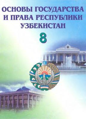 Каримова О., Исматова Н. и др. Основы государства и права Республики Узбекистан. 8 класс