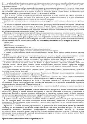 Волков В.Н., Датий А.В. Краткое содержание по курсу судебной медицины