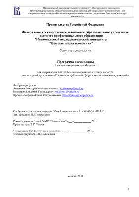 Программа дисциплины - Анализ городских сообществ
