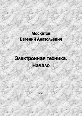 Москатов Е.А. Электронная техника. Начало. 3-е изд