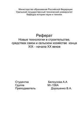 Реферат - Новые технологии в строительстве, средствах связи и сельском хозяйстве конца XIX-начала XX веков