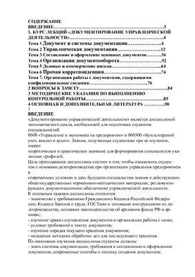 Лекции по документационному обеспечению управления