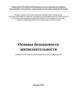 Аюбов Э.Н., Верескун А.В. и др. Основы безопасности жизнедеятельности. 9 класс