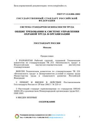 ГОСТ Р 12.0.006-2002 ССБТ. Общие требования к системе управления охраной труда в организации