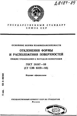 ГОСТ 28187-89 Основные нормы взаимозаменяемости. Отклонения формы и расположения поверхностей. Общие требования к методам измерений