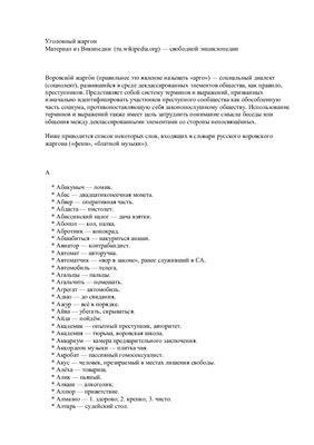 Словарь уголовного жаргона