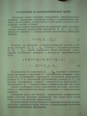 Зябрева Н.Н., Иванина И.В., Плуталов В.Н. Методические указания к выполнению расчётно-графических работ по МВС. Часть 2