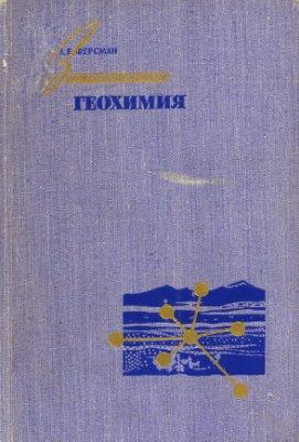 Ферсман А.Е. Занимательная геохимия
