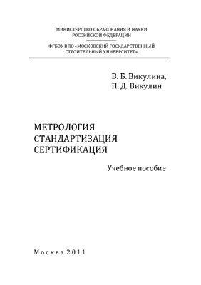 Викулина В.Б., Викулин П.Д. Метрология. Стандартизация. Сертификация