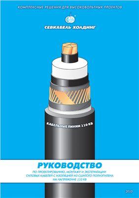 Руководство по проектированию, монтажу и эксплуатации силовых кабелей с изоляцией из сшитого полиэтилена на напряжение 110 кВ