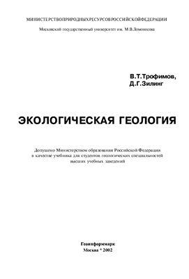 Трофимов В.Т., Зилинг Д.Г. Экологическая геология