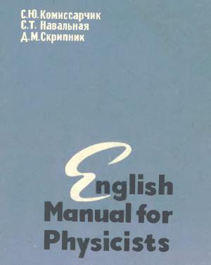 Комиссарчик С.Ю., Навальная С.Т., Скрипник Д.М. English Manual for Physicists