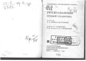 Антонов-Саратовский В.П. (сост.) Русско-сванский речевой справочник