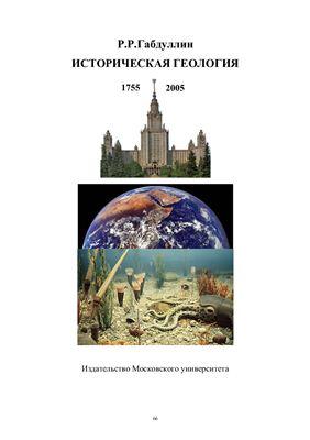 Габдуллин Р.Р. Историческая геология