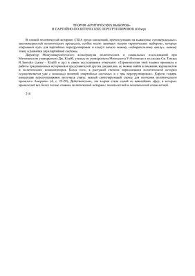 Терехов В. И (сост.) Новая политическая история в США: анализ концепций и методов