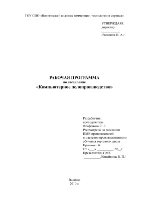 Рабочая программа по дисциплине Компьютерное делопроизводство