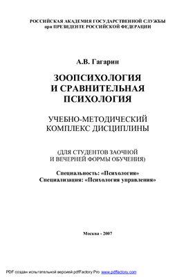 Гагарин А.В. Зоопсихология и сравнительная психология