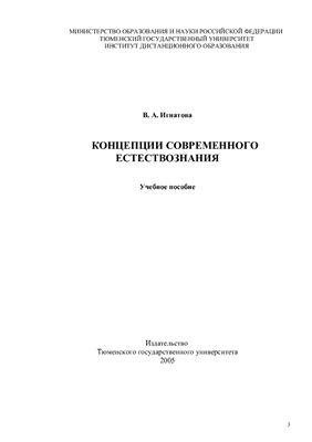 Игнатова В.А. Концепции современного естествознания