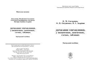 Ємельянов В.М. та iнш. Державне управління: у визначеннях, поясненнях, схемах, таблицях