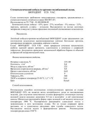 Реферат Стоматологический кобальто-хромово-молибденовый сплав