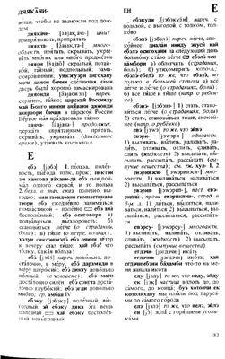 Оненко С.Н. Нанайско-русский словарь - Нанай-лоча хэснкуни