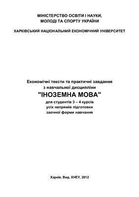 Тарасенко С.Є., Решетняк І.О. Іноземна мова