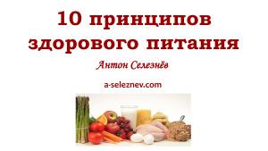 Селезнёв Антон. 10 принципов здорового питания