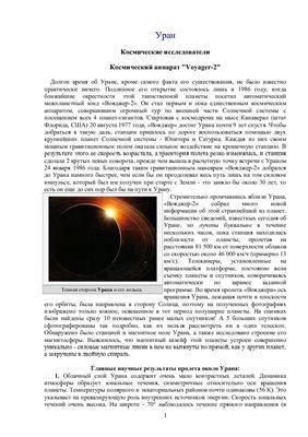 Доклад - Уран