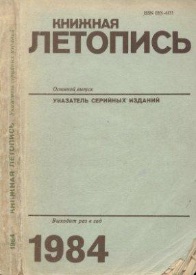 Книжная летопись. Указатель серийных изданий, 1984. Основной выпуск