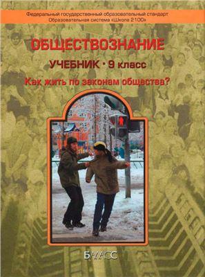 Данилов Д.Д., Сизова Е.В. и др. Обществознание. Как жить по законам общества? 9 класс