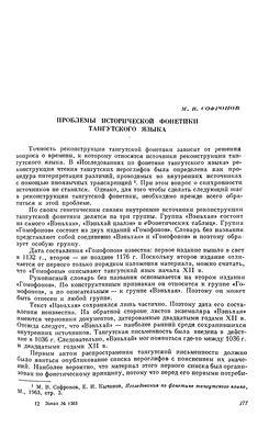 Софронов М.В. Проблемы исторической фонетики тангутского языка