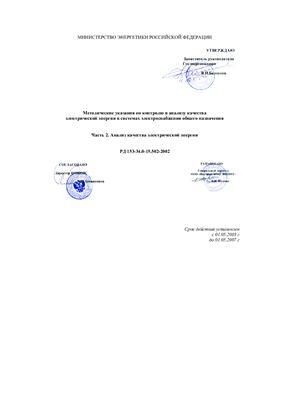 РД 153-34.0-15.502-2002. Контроль и анализ качества электрической энергии в системах электроснабжения общего назначения Часть 2. Анализ качества электрической энергии