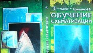 Громыко Н.В. Обучение схематизации