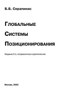 Серапинас Б.Б. Глобальные системы позиционирования