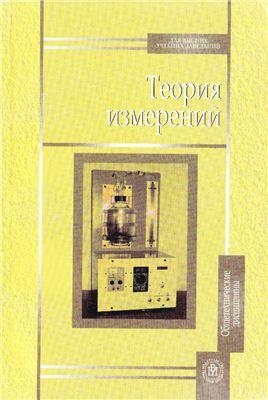 Мурашкина Т.И., Мещеряков В.А., Бадеева Е.А. и др. Теория измерений