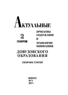 Молофеев В.М. (отв. ред.) Актуальные проблемы содержания и технологии обновления довузовского образования: выпуск 2