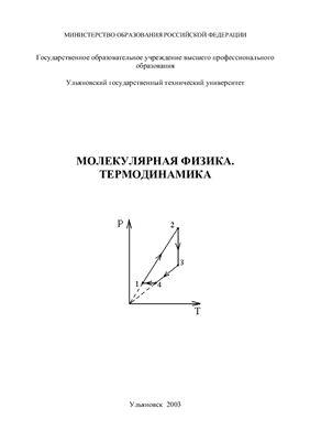 Шишлянникова Л.М. Молекулярная физика. Термодинамика: Методические указания к лабораторным работам по физике