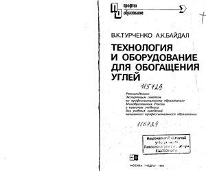 Турченко В.К., Байдал А.К. Технология и оборудование для обогащения углей