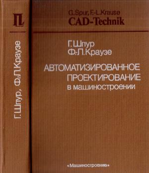 Соломенцев Ю.М. Автоматизированное проектирование в машиностроении