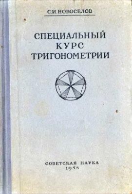 Новоселов С.И. Специальный курс тригонометрии