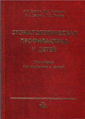 Сунцов В.Г., Леонтьев В.К., Дистель В.А., Вагнер В.Д. Стоматологическая профилактика у детей