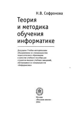 Софронова Н.В. Теория и методика обучения информатике