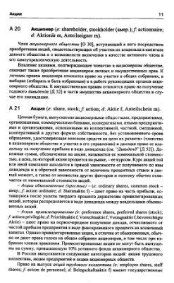 Ванчухина Л.И., Сафин Р.Р., Салищев В.А., Фролов Ю.А., Шаммазов А.М. Нефтепространство и рынок. Термины и определения