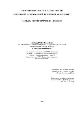 Шоломицький А.А., Луньов А.О. Методичні вказівки до виконання лабораторних робіт студентів з дісципліни Геоінформаційний аналіз на тему Просторовий аналіз