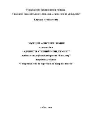 Тимцуник В.І. (уклад.) Адміністративний менеджмент
