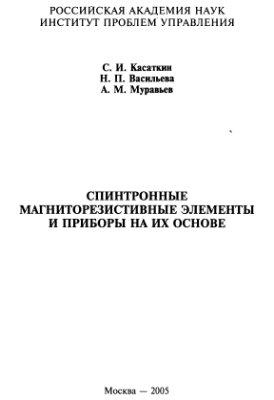 Касаткин С.И., Bacильeвa Н.П., Муравьев А.М. Спинтронные магниторезистивные элементы и приборы на их основе