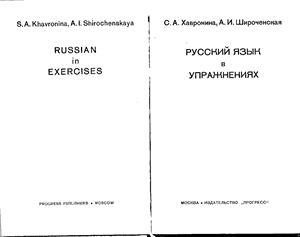 Хавронина С.А., Широченская А.И. Русский язык в упражнениях
